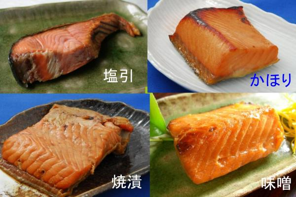 村上名産 鮭切り身4種セット